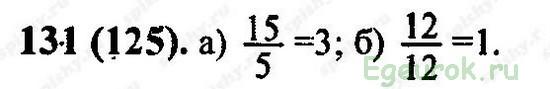 ГДЗ по математике 6 класс Виленкин  - номер №131