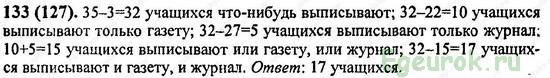 ГДЗ по математике 6 класс Виленкин  - номер №133