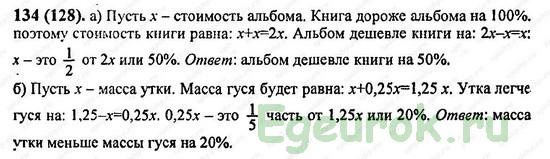 ГДЗ по математике 6 класс Виленкин  - номер №134