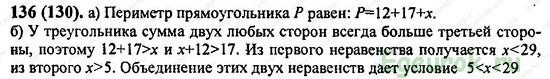 ГДЗ по математике 6 класс Виленкин  - номер №136