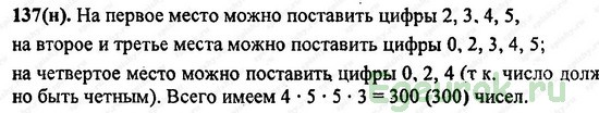 ГДЗ по математике 6 класс Виленкин  - номер №137