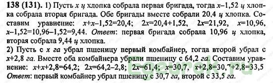 ГДЗ по математике 6 класс Виленкин  - номер №138