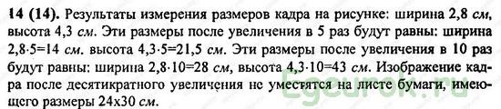 ГДЗ по математике 6 класс Виленкин  - номер №14