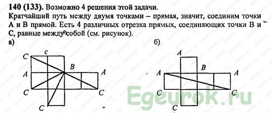 ГДЗ по математике 6 класс Виленкин  - номер №140