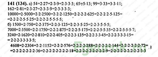 ГДЗ по математике 6 класс Виленкин  - номер №141