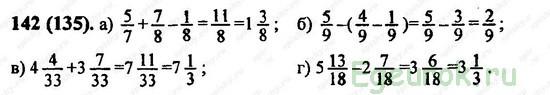 ГДЗ по математике 6 класс Виленкин  - номер №142