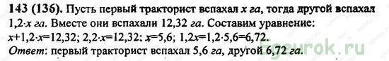 ГДЗ по математике 6 класс Виленкин  - номер №143