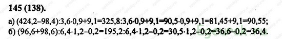 ГДЗ по математике 6 класс Виленкин  - номер №145