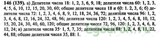 ГДЗ по математике 6 класс Виленкин  - номер №146