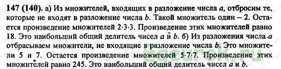 ГДЗ по математике 6 класс Виленкин  - номер №147