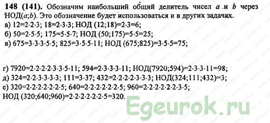 ГДЗ по математике 6 класс Виленкин  - номер №148