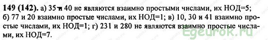 ГДЗ по математике 6 класс Виленкин  - номер №149