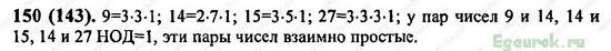 ГДЗ по математике 6 класс Виленкин  - номер №150