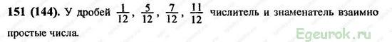 ГДЗ по математике 6 класс Виленкин  - номер №151