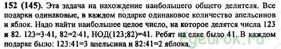 ГДЗ по математике 6 класс Виленкин  - номер №152