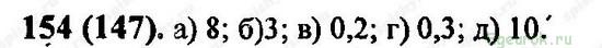 ГДЗ по математике 6 класс Виленкин  - номер №154