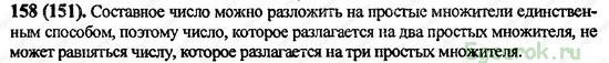 ГДЗ по математике 6 класс Виленкин  - номер №158