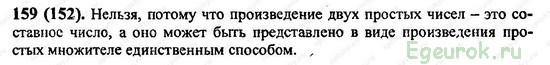 ГДЗ по математике 6 класс Виленкин  - номер №159