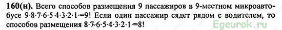 ГДЗ по математике 6 класс Виленкин  - номер №160