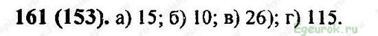 ГДЗ по математике 6 класс Виленкин  - номер №161