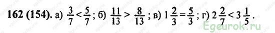 ГДЗ по математике 6 класс Виленкин  - номер №162