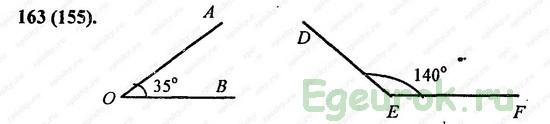ГДЗ по математике 6 класс Виленкин  - номер №163