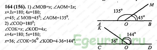 ГДЗ по математике 6 класс Виленкин  - номер №164