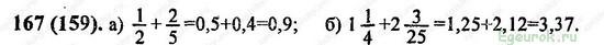 ГДЗ по математике 6 класс Виленкин  - номер №167