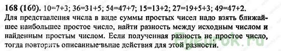 ГДЗ по математике 6 класс Виленкин  - номер №168
