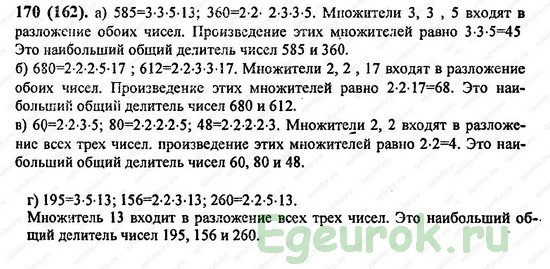 ГДЗ по математике 6 класс Виленкин  - номер №170