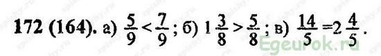 ГДЗ по математике 6 класс Виленкин  - номер №172