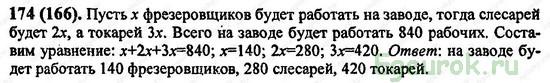 ГДЗ по математике 6 класс Виленкин  - номер №174