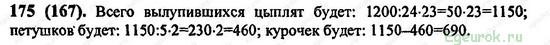 ГДЗ по математике 6 класс Виленкин  - номер №175