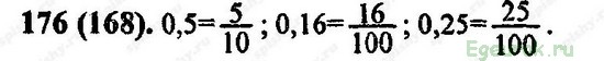 ГДЗ по математике 6 класс Виленкин  - номер №176