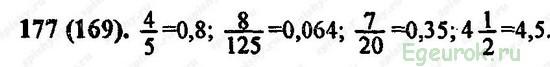 ГДЗ по математике 6 класс Виленкин  - номер №177