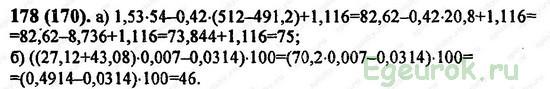 ГДЗ по математике 6 класс Виленкин  - номер №178
