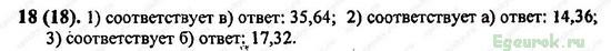 ГДЗ по математике 6 класс Виленкин  - номер №18