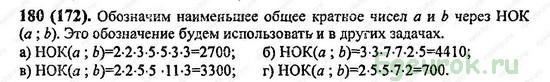 ГДЗ по математике 6 класс Виленкин  - номер №180