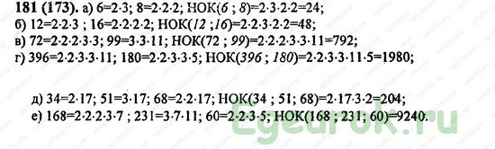 ГДЗ по математике 6 класс Виленкин  - номер №181