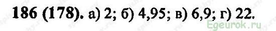 ГДЗ по математике 6 класс Виленкин  - номер №186