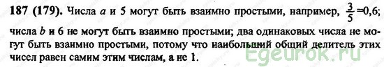 ГДЗ по математике 6 класс Виленкин  - номер №187