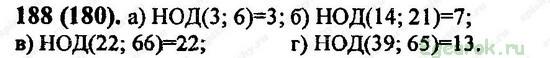ГДЗ по математике 6 класс Виленкин  - номер №188