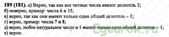 ГДЗ по математике 6 класс Виленкин  - номер №189