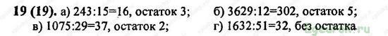 ГДЗ по математике 6 класс Виленкин  - номер №19