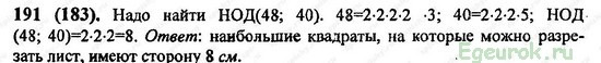 ГДЗ по математике 6 класс Виленкин  - номер №191