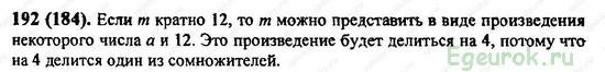 ГДЗ по математике 6 класс Виленкин  - номер №192