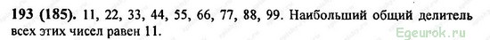 ГДЗ по математике 6 класс Виленкин  - номер №193