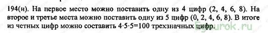 ГДЗ по математике 6 класс Виленкин  - номер №194