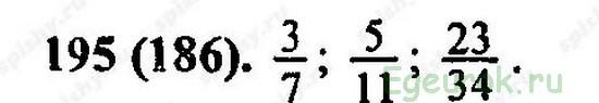 ГДЗ по математике 6 класс Виленкин  - номер №195