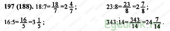 ГДЗ по математике 6 класс Виленкин  - номер №197